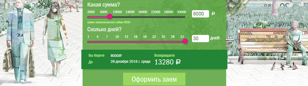 Green money в Магнитогорске